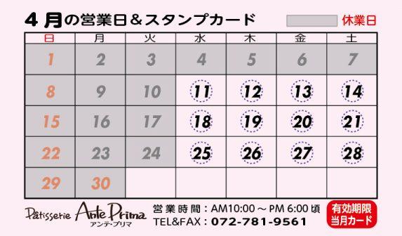 201804営業カレンダー(5段)200