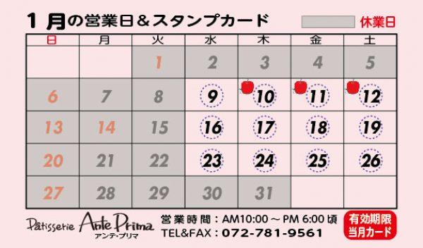 201901営業カレンダー(5段)150dpi